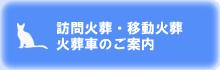 埼玉県で安全なペット専用の火葬車