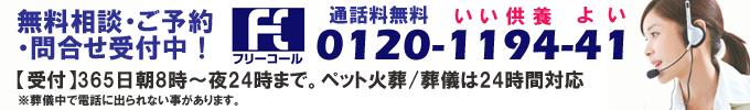 埼玉県で犬や猫のペット火葬は個別火葬の優眠
