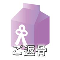 埼玉県ペット火葬の優眠は、遺骨はお返しています