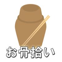 埼玉県ペット火葬の優眠は、火葬後にお骨拾いできます