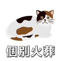 埼玉県ペット火葬の優眠は、個別火葬だけ