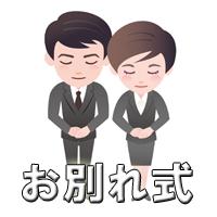 埼玉県ペット火葬の優眠では、お別れ式ができます。
