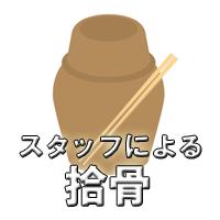 富士見市ペット火葬の優眠は、スタッフが骨上げ