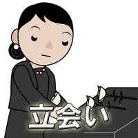 川越市ペット火葬の優眠では、火葬に立会いできます