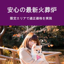 安心の最新火葬炉|埼玉県のペット火葬「優眠」