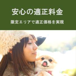 埼玉県ペット火葬の優眠なら安心の適正料金