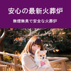 埼玉県ペット火葬の優眠なら安心の最新大型火葬炉